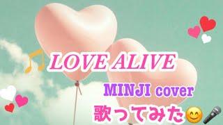 LOVE ALIVE 歌ってみた MINJI【Cover.】 最近投稿‼  ‼  ‼   第2段目は、...