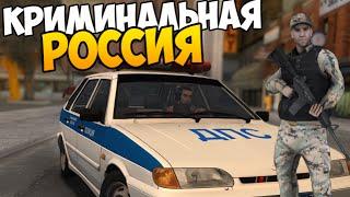 GTA КРИМИНАЛЬНАЯ РОССИЯ #5 - ПРОНИКНОВЕНИЕ НА ВОЕННУЮ БАЗУ
