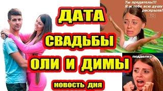 Дом 2 НОВОСТИ - Эфир 12.03.2017 (12 марта 2017)