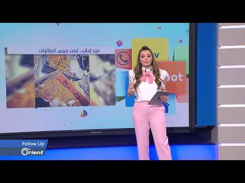عيد إدلب تحت حمم قصف المحتل الروسي والميليشيات الطائفية - FOLLOW UP  - 21:53-2019 / 6 / 4