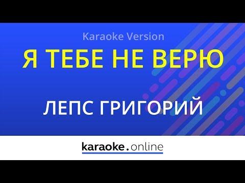 Я тебе не верю - Ирина Аллегрова & Григорий Лепс (Karaoke Version)