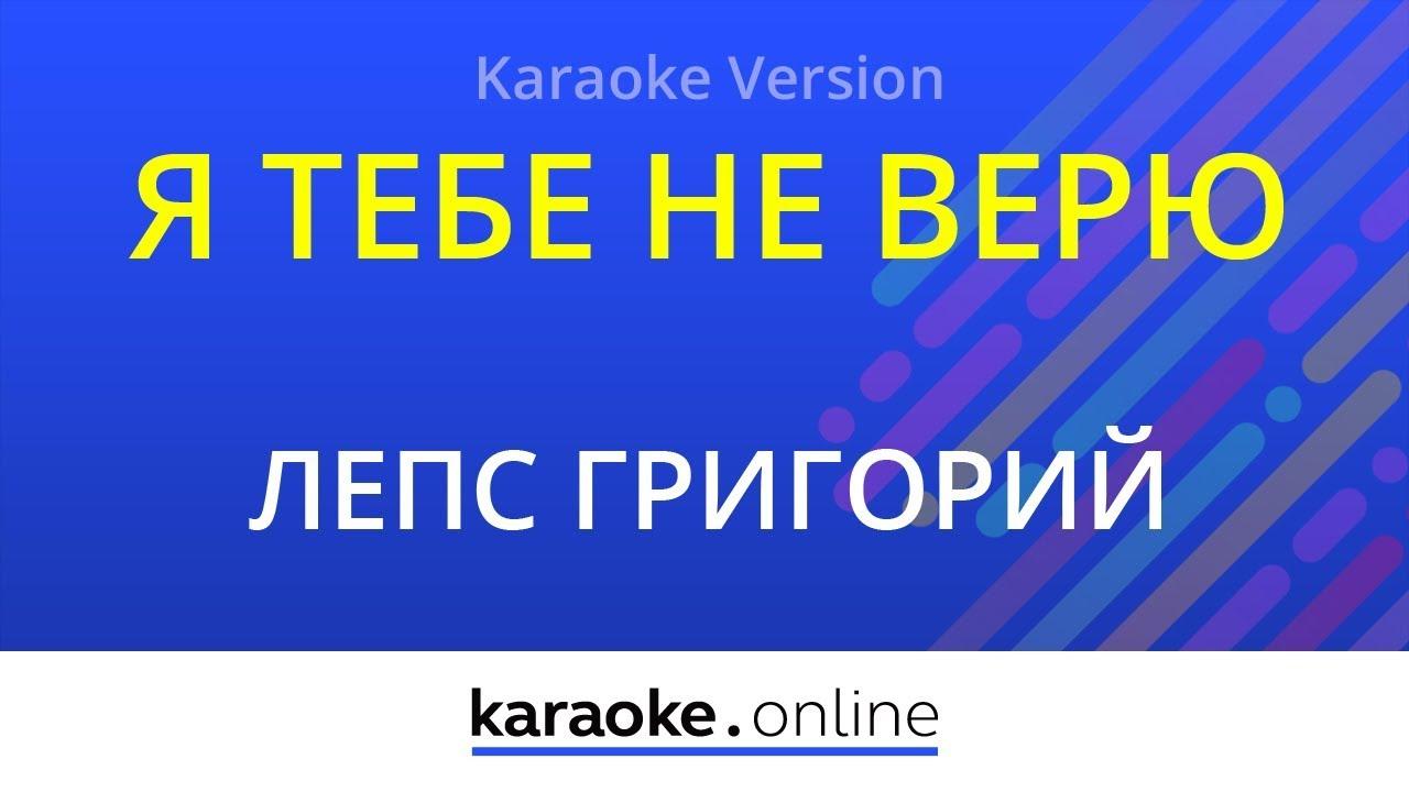Я тебе не верю - Ирина Аллегрова & Григорий Лепс (Karaoke ...