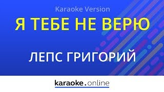 Download Я тебе не верю - Ирина Аллегрова & Григорий Лепс (Karaoke version) Mp3 and Videos