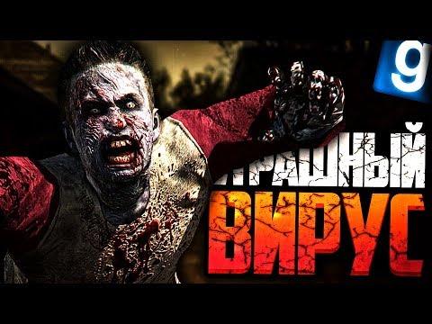 ПЕРВЫЕ ДНИ АПОКАЛИПСИСА! ► Garry's Mod - Зомби Апокалипсис thumbnail