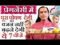 7 Pregnancy Foods - भरपूर पोषण देगा लेकिन Weight, BP, Cholesterol बिल्कुल नहीं बढेगा - Sachin Goyal
