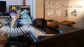 『離開此地前,請聽我最後一次──』 SLS Piano Live...