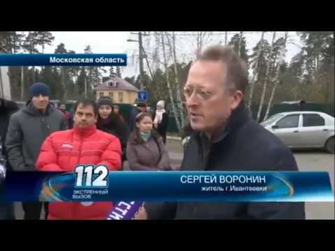 Закрытая дорога из Ивантеевки в Тарасовку. Экстренный вызов 112 РЕН ТВ