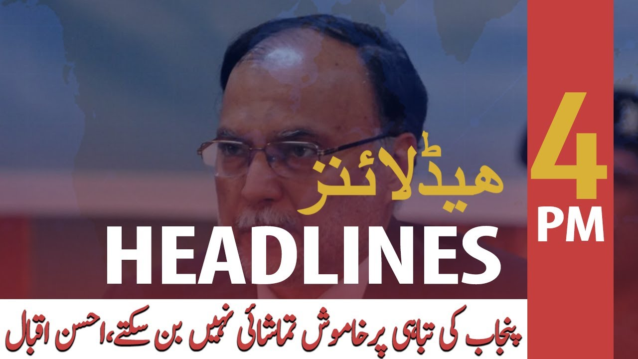 ARY News Headlines | 4 PM | 18th July 2020