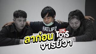 ลาก่อนพี่วา รักและคิดถึงเสมอ - Epic Toys