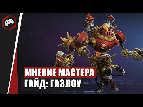 видео: МНЕНИЕ МАСТЕРА: «frofeesional» vs «assasin» (Гайд - Газлоу) | heroes of the storm