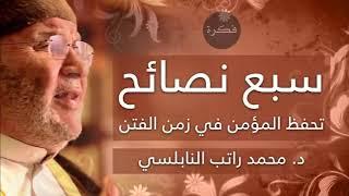 7 نصائح تحفظ المؤمن في هذا الزمن | زمن الفتن | د.محمد راتب النابلسي
