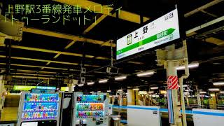 JR山手線上野駅期間限定発車メロディ「トゥーランドット」