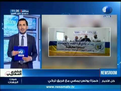 أهم الأخبار الرياضية ليوم الجمعة 21 جويلية 2017