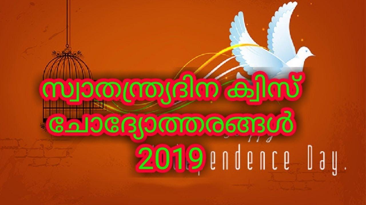 Independence day quiz malayalam | സ്വാതന്ത്ര്യ ദിന ക്വിസ് 2019