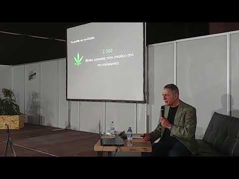 Ομιλία Στ. Κούλογλου στην 1η Cannabis Expo Athens (2018)