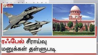 ரஃபேல் சீராய்வு மனுக்கள் தள்ளுபடி | Rafale Verdict |Supreme Court