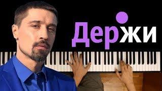 Дима Билан Держи караоке PIANO KARAOKE ᴴᴰ НОТЫ MIDI