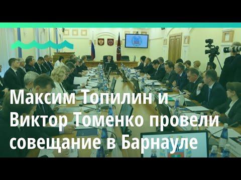 Максим Топилин и Виктор Томенко провели совещание в Барнауле