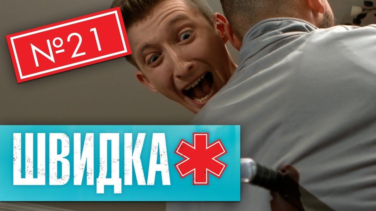 ШВИДКА 2 | 21 серія | НЛО TV