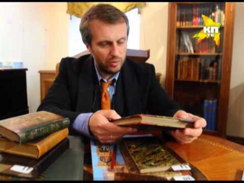 Аукцион редких книг