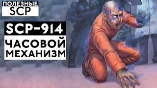 Полезные SCP Вторая Часть