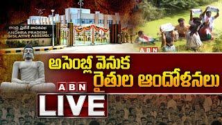 రైతులపై లాఠీచార్జి LIVE | TDP Leader Galla Jayadev Arrest | ABN LIVE