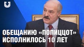 Сколько раз Лукашенко говорил о зарплате «попиццот» ($500)
