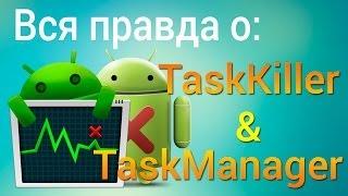 видео Advanced Task Killer - закрытие процессов в ОЗУ для Андроид