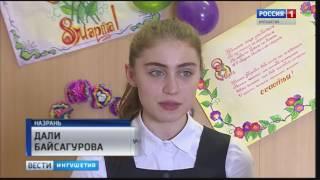 Уроки мужества прошли в лицее и гимназии города Назрани