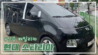 2021 현대 스타리아 9인승 신차 MPV 패밀리카 /…