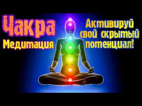 Вопрос: Как раскрыть свои духовные чакры?