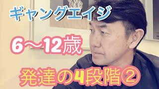 藤井聡太棋士で話題のモンテッソーリ教育!発達の4段階の第二弾!小学校...