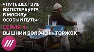 «Путешествие из Петербурга в Москву: особый путь». Серия 4. Документальный сериал