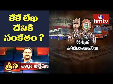 ప్రయాణికుల వెతలు ఇంకెన్నాళ్ళు ?  TSRTC Strike  News Analysis With Srini  hmtv Telugu News