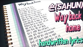 Lyrics 숀 Way back home 가사쓰기 Way back home SHAUN Lyrics handwritten lyrics