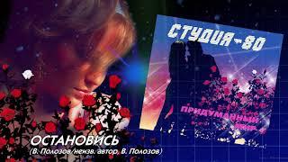 Студия-80 - Остановись ( CD, 2014 )