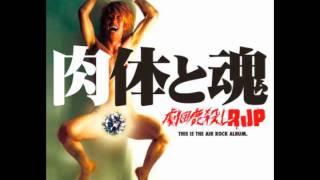 劇団鹿殺しRJP 2ndAlbum「肉体と魂」ダイジェスト thumbnail