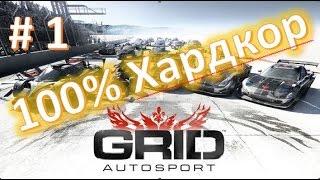 grid Autosport (2014) - трешовые гоночки прохождение часть 1: на руле Logitech G25