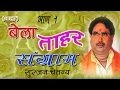 Aalha || Bela Tahar Sangram Part 1 || बेला ताहर संग्राम भाग 1|| Surjan Chaitanya || Trimurti