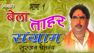 aalha bela tahar sangram part 1 बेला ताहर संग्राम भाग 1 surjan chaitanya trimurti