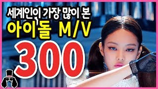 세계인이 가장 많이 본 KPOP 아이돌 유튜브 MV 300  2019년 4월  와빠TV