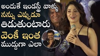 Actress Tamanna Super Fun Speech @ F2 Movie Trailer Launch | Manastars