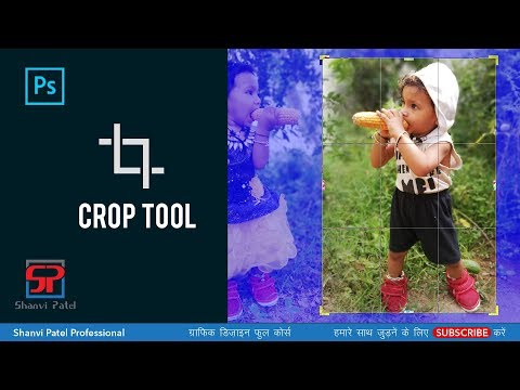 Photoshop CC 2019 Tutorial in Hindi: How to use Crop Tool #20 thumbnail