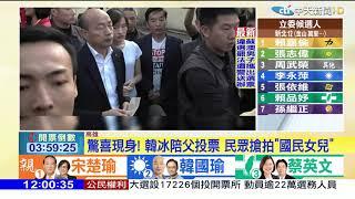 20200111中天新聞 大日子! 韓早上8點現身投票 大女兒韓冰陪同