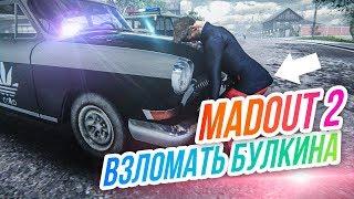 Madout 2 // ВЗЛОМАТЬ канал БУЛКИНА! ГАЗ в стиле АДИДАС. Русская ГТА на смартфон