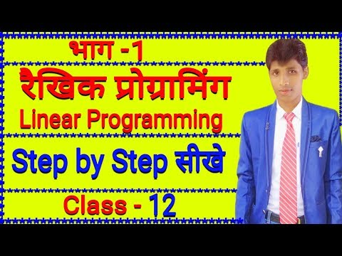 Linear Programming (रैखिक प्रोग्रामिंग) In Hindi Class - 12 All Board