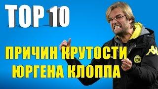ТОП 10 причин крутости Юргена Клоппа