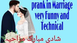Prank in Marriage very funny prank video, pranks in pakistan, Funny video. prank gone wrong, pr