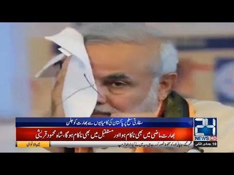 Narendra Modi Blames Pakistan For Pulwama Attack Mp3