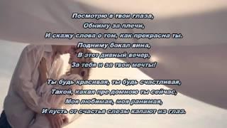 Евгений Коновалов - Моя ранимая (Текст песни 2016)